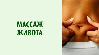 Массаж живота способствует улучшению кровообращения. Йога для здоровья живота Yogalife