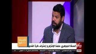 اكسترا تايم   عبد الظاهر السقا : الشئ الوحيد الذي لم يفعله جيلنا هو الوصول لكأس العالم
