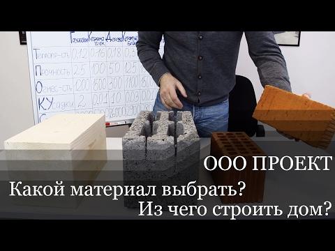 Из чего строить дом, какой материал выбрать?