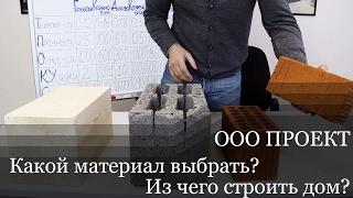 видео Строительство дома из пеноблоков или бруса: сравнение и преимущества