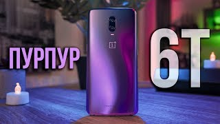 Пурпурный OnePlus 6T / purple
