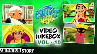 Gopal Bhar | গোপাল ভাঁড় | Five Cartoon Stories | Video Jukebox | Vol - 10