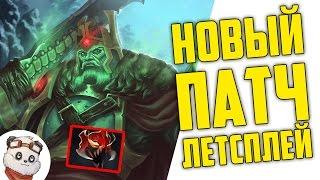 НОВЫЙ WRAITH KING В ДОТА 2   ПАТЧ 7 00