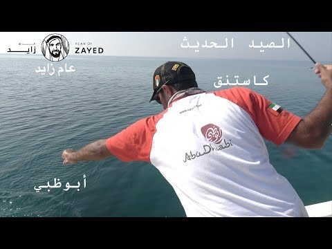 Year Of Zayed (Abu Dhabi) Episode 7