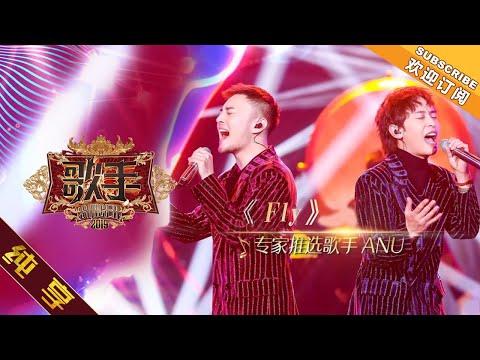 【纯享版】ANU《Fly》 《歌手2019》第3期 Singer 2019 EP3【湖南卫视官方HD】