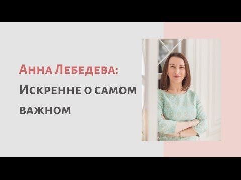 Анна Лебедева: Искренне о самом важном