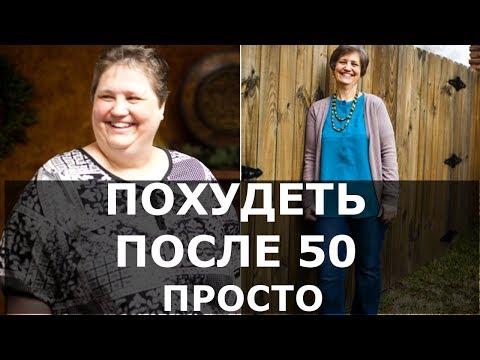 Женщинам После 50 ПОХУДЕТЬ ПРОСТО? Вот Рецепт Стройности (р) | гастрите_90 | похудеть | диетолог | любимая | после_50 | номер_5 | дюкана | дневна | магги | диета