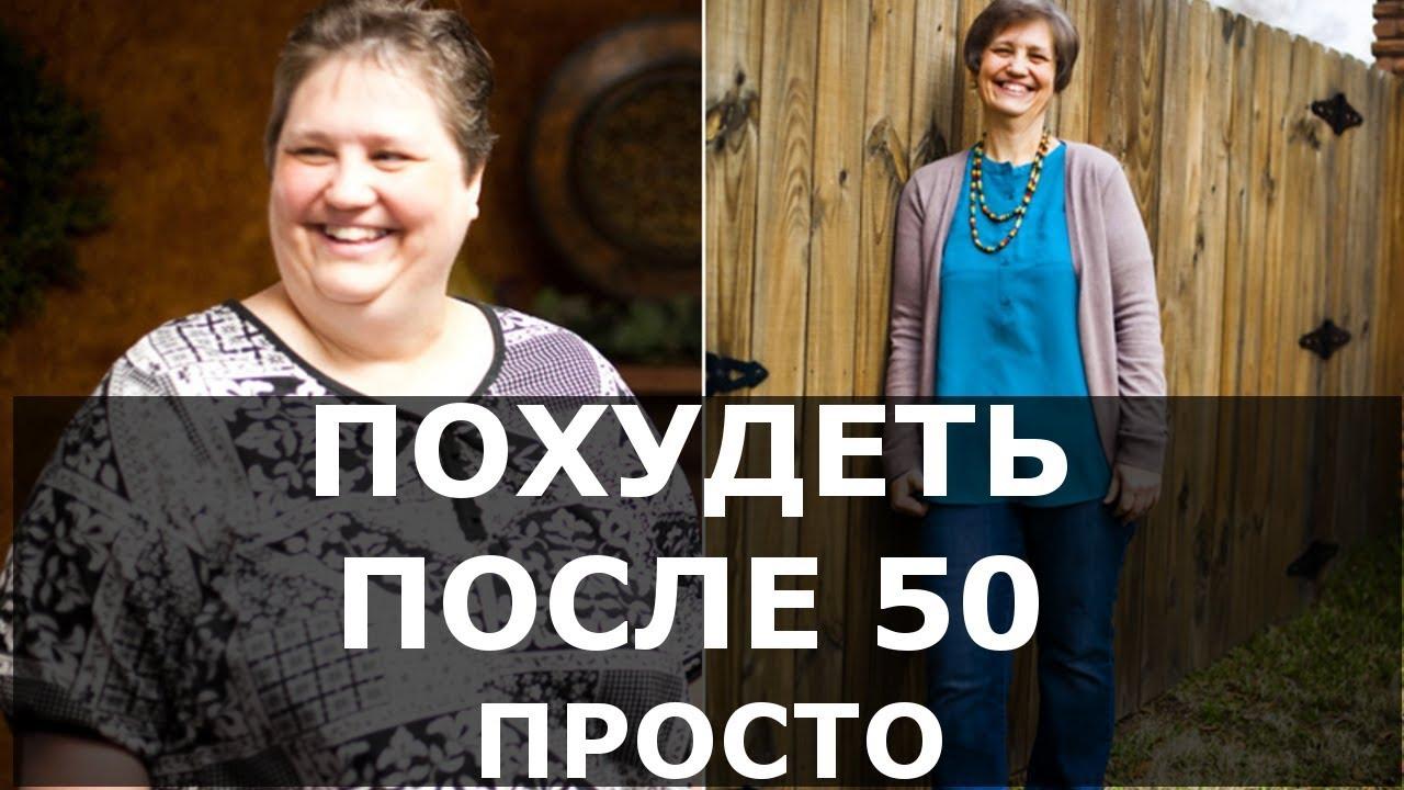 быстрый способ похудеть женщине после 40