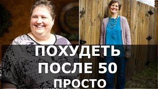 Женщинам После 50 ПОХУДЕТЬ ПРОСТО? Вот Рецепт Стройности (р)