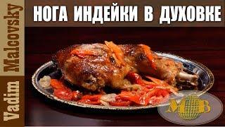 Рецепт Нога индейки в духовке или как запечь ногу индейки. Мальковский Вадим