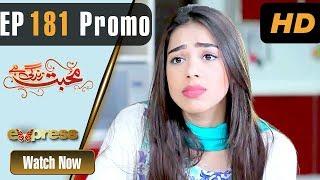 Pakistani Drama | Mohabbat Zindagi Hai - Episode 181 Promo | Express Entertainment Dramas | Madiha