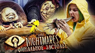 НЕОЖИДАННЫЙ ФИНАЛ! ► ХОРРОР: Little Nightmares ► ПОЛНОЕ ПРОХОЖДЕНИЕ