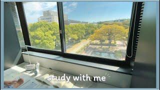 🌤🍃 晴れの日に一緒に勉強する / STUDY WITH ME ! / リアルタイム / BGMなし / 2時間