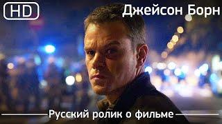 Джейсон Борн (Jason Bourne) 2016. Ролик о фильме. Русский дублированный[1080p]