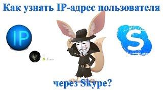 как узнать IP через скайп