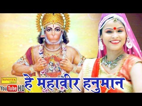 हे महावीर हनुमान || Hey Mahaveer Hanuman || Santosh Mahadaven || Hindi Balaji Hanuman Songs Bhajan