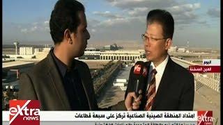 الاستثمارات الصينية فى مصر وصلت إلى 600 مليون دولار.. فيديو