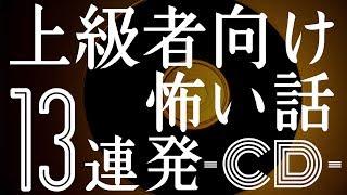 上級者向け怖い話13連発シー・ディー(人間による怪談朗読・都市伝説・怖い話朗読シリーズ・オーディオドラマ) thumbnail