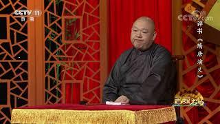 《名段欣赏》 20191012 名家书场 评书《隋唐演义》(第五十回)| CCTV戏曲