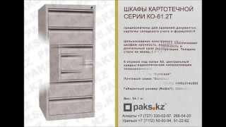 Металлические картотечные шкафы для хранения документов в подвесных п(, 2014-02-07T09:56:37.000Z)