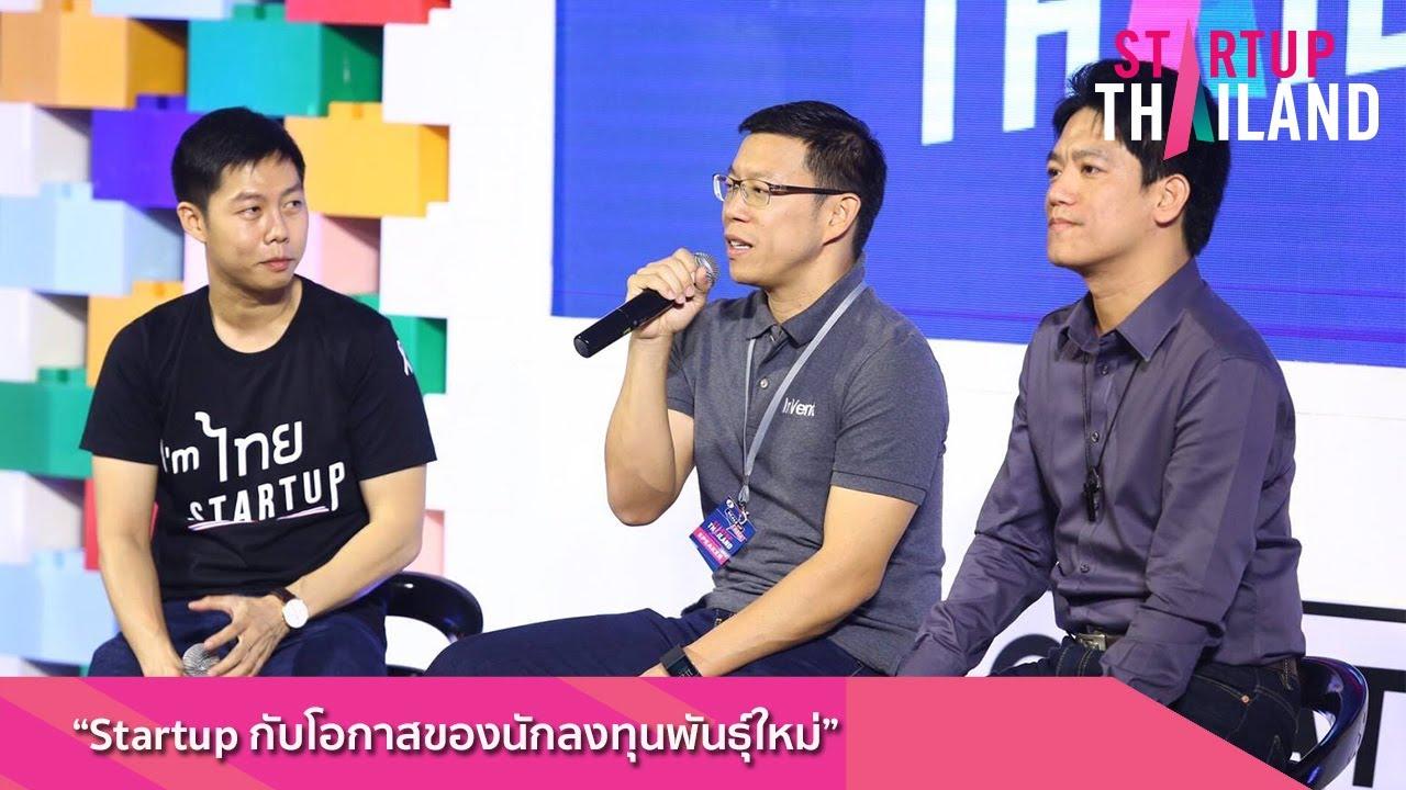 """TVCA Special Seminar หัวข้อ """"Startup กับโอกาสของนักลงทุนพันธุ์ใหม่"""" ผู้เข้าร่วมเสวนา"""