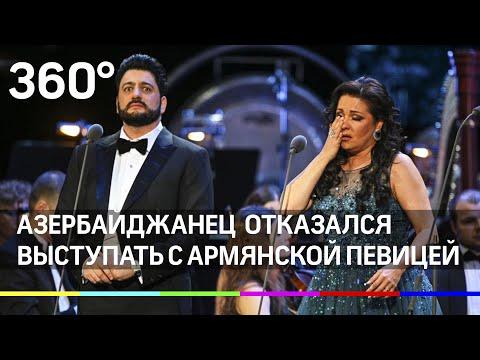 Муж Анны Нетребко оперный певец Юсиф Эйвазов отказался петь с армянской певицей?