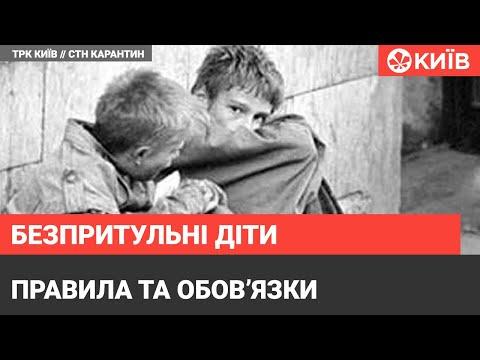 Телеканал Київ: Безпритульність в українському суспільстві