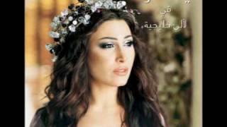 Yara - Nazar Eeiny / يارا - نظر عيني
