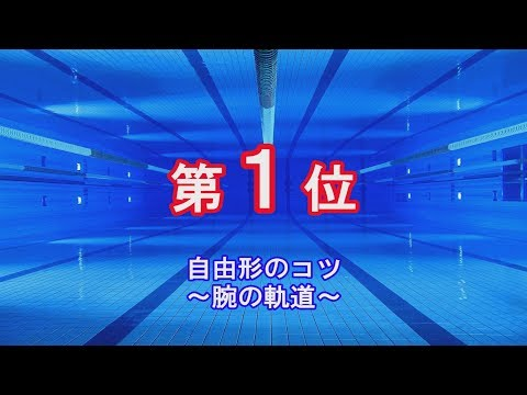 【水泳】クロールが速くなるには〜腕の軌道を変える〜