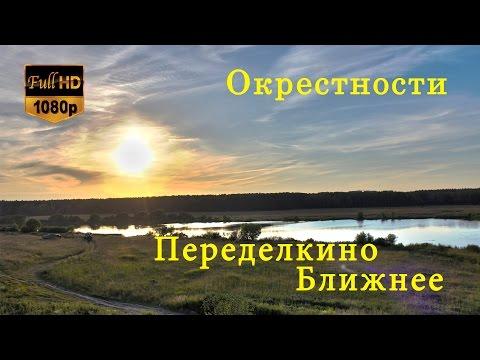 Жилой комплекс Переделкино Ближнее (Город-парк) - отзывы