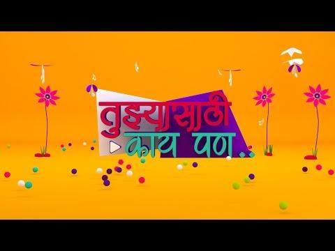 Akash Thosar | 9X Jhakaas | Tujhyasathi Kay Pan | New Show |