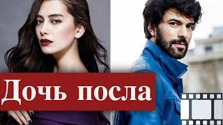 Неслихан Атагюль и Энгин Акюрек в сериале Дочь Посла