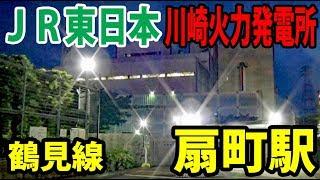 鶴見線の終点は扇町駅だけど線路はまだ伸びる【201806鶴見線13】