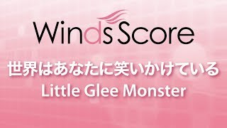 大人気女声ヴォーカルグループ、リトグリことLittle Glee Monsterの12th...