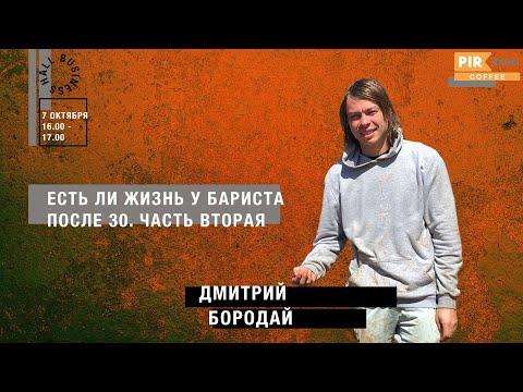 PIR—COFFEE 2019. Дмитрий Бородай. Есть ли жизнь у бариста после 30. Часть 2.