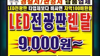 Led전광판렌탈설치 Led전광판공장 Ked전광판임대