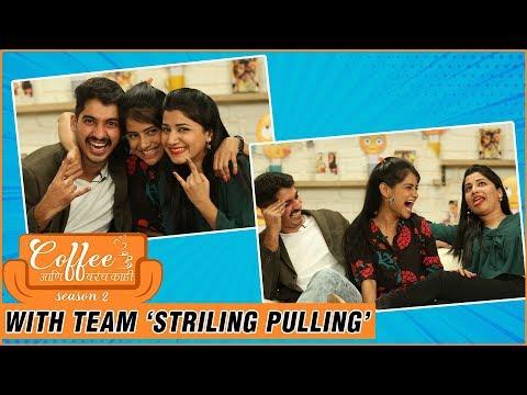 Coffee आणि बरंच काही S2 E04 | ft. 'Team Striling Pulling' | Sayali Patil, Arti More, Nikkhhil Chavan