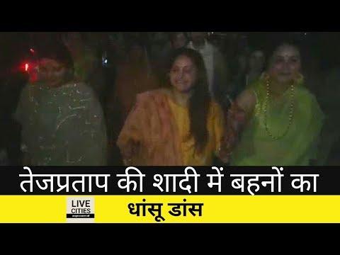 Tej Pratap Yadav को हल्दी लगने से पहले बहनों का खूब डांस धमाल