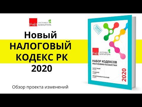 Новый Налоговый кодекс 2020