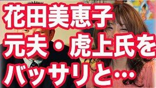 花田美恵子 元夫・虎上氏をバッサリ「家族にならなければ良い人」 花田美恵子 検索動画 13