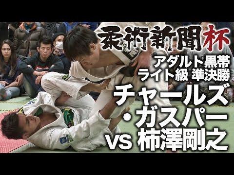 【柔術新聞杯】チャールズ・ガスパー vs 柿澤剛之