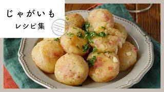 【じゃがいもレシピ集】おつまみレシピ満載!ホクホク食感の絶品レシピ!