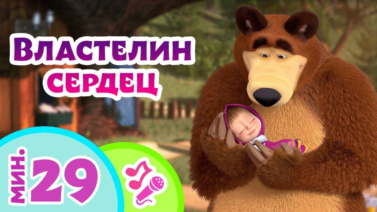 🎤 TaDaBoom песенки для детей 🐻🧡 Властелин сердец 🧡🐻 Караоке 🎵 Песни из мультфильмов Маша и Медведь
