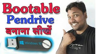 BOOTABLE PENDRIVE KAISE BANAYE JANIYE IS VIDEO MAIN.