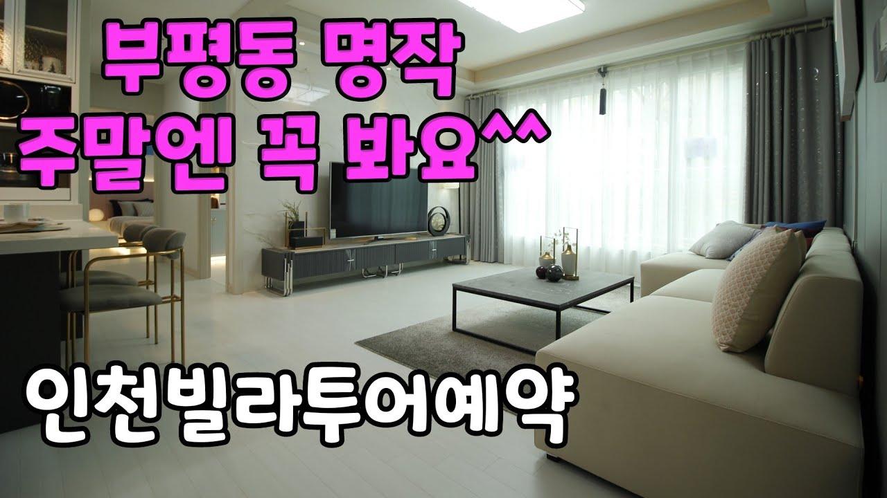 부평신축빌라 인천신축아파텔 방3 방4 빌라비교견적 친절안내 신혼집 실시간 매물공유