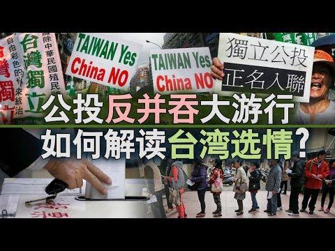 海峡论谈:公投反并吞大游行 如何解读台湾选情?