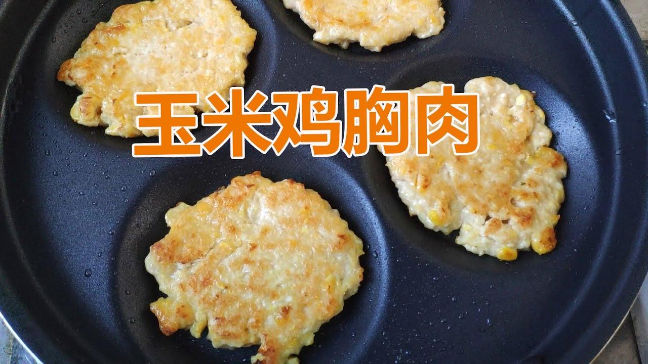 早餐玉米鸡胸肉饼Corn Chicken Breast