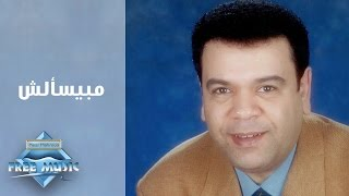 Khaled Agag - Mabys2lashy | خالد عجاج - مبيسألش