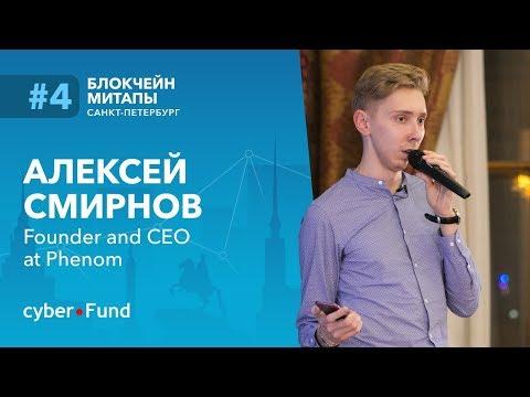 Технические аспекты проведения ICO, Алексей Смирнов | Blockchain Development