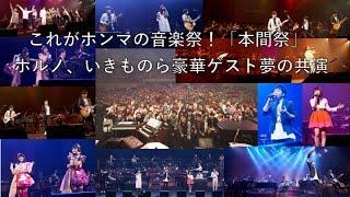 11月27日に東京・NHKホールでライブイベント「本間祭2015 ~これがホン...